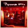 Ristorante Etnico <strong> Puyuma