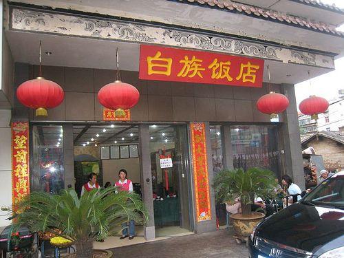 Dettagli Ristorante Etnico Hong Kong